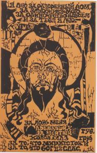 Akhmatova Icon