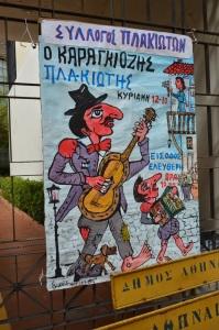 Karagiozis Poster