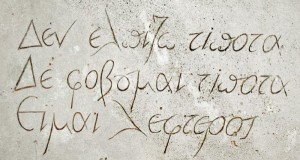 kazantzakis grave inscription 3