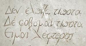 kazantzakis grave inscription 3