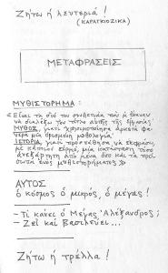 My book of translation in Greece 3