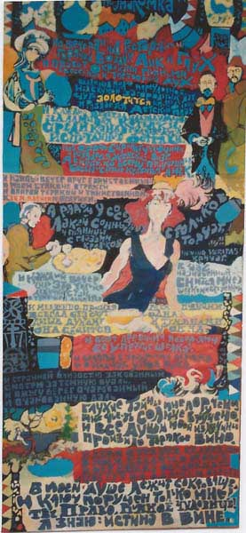 Alexander Blok The Stranger My Painting
